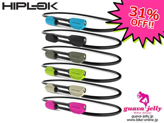 HIPLOK ヒップロック [ HIPLOK POP ] ベルト型 携帯 チェーンロック 【GROVE青葉台】 ★数量限定価格!
