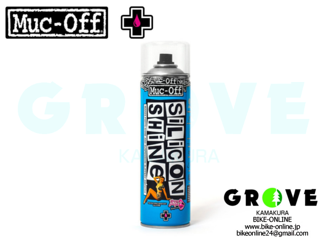 Muc-Off マックオフ [ Silicon Shine 500ml ] 超光沢・保護スプレー 【 GROVE鎌倉 】