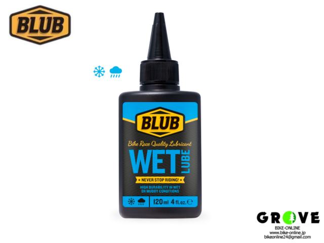 BLUB ブルブ [ WET チェーンルブ ] 【 GROVE青葉台 】