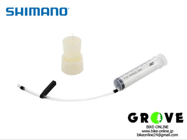 SHIMANO シマノ [ ディスクブレーキ ブリーディング シンプルキット ]  TL-BT03-S 【GROVE鎌倉】