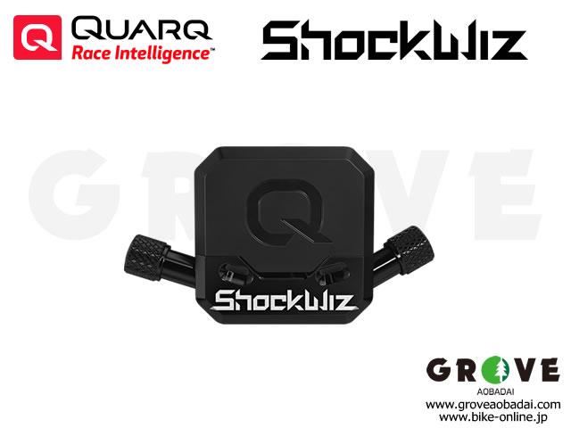 QUARQ [ ShockWiz ショックウィズ - standard ] サスペンション・チューニング・デバイス 【GROVE青葉台】  【送料無料】