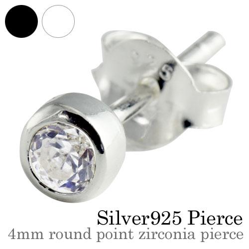 4mmラウンドポイント ジルコニア ピアス (クリア) メンズ シルバー アクセサリー 男性 [シルバーピアス] 片耳用(1個売り)