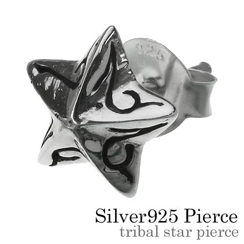 トライバル スター ピアス メンズ シルバー アクセサリー 男性 [シルバーピアス] 片耳用(1個売り)