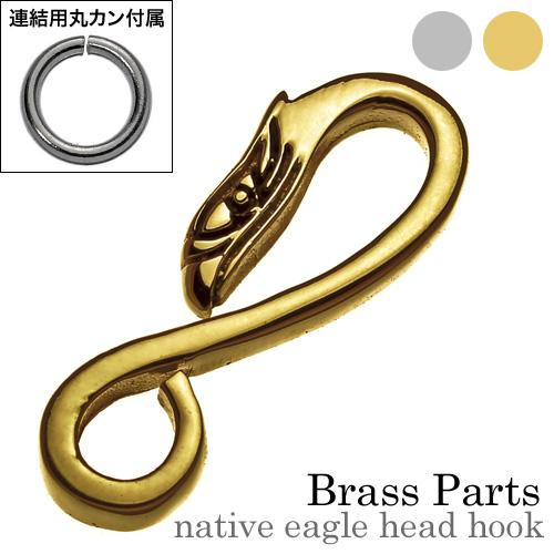 ネイティブイーグルヘッドフック (ゴールド) 【連結用丸カン1個付属】 ブラスパーツ ネイティブ
