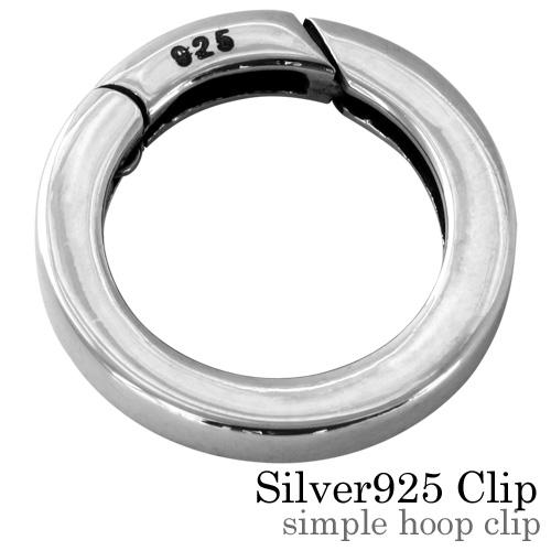 シンプル フープクリップbaetc-0916 シルバー シルバーパーツ