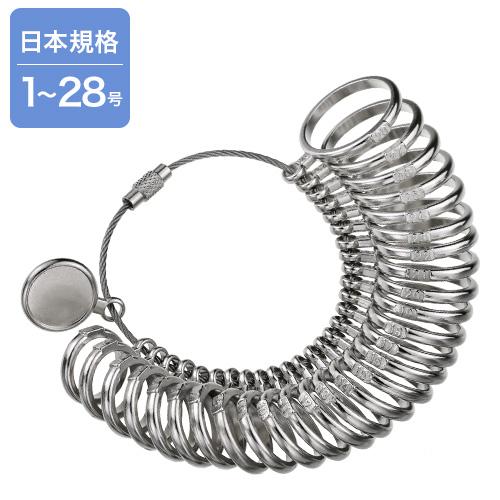 リングゲージ 1号~28号対応 サイズゲージ 指輪 指 日本標準規格