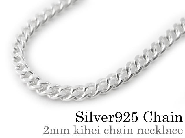 【細め】2mm喜平チェーン ネックレス 45cm [シルバーチェーン]