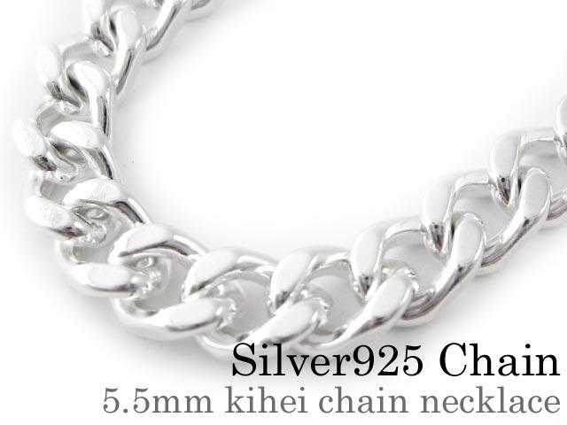 【太め】5.5mm喜平チェーン ネックレス 50cm [シルバーチェーン] 送料無料