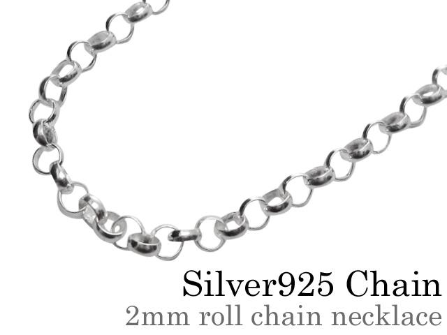 【細め】2mmロール (甲丸) チェーン ネックレス 40cm [シルバーチェーン]