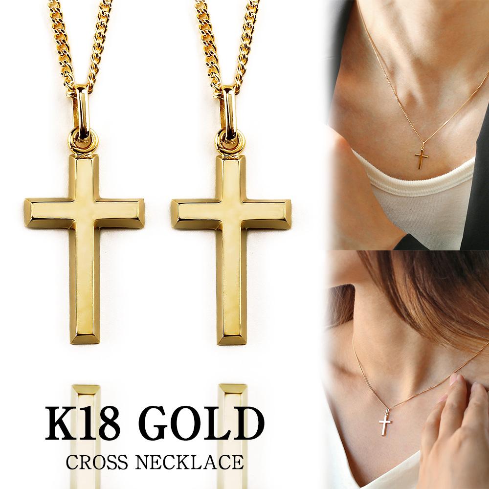 【ペア販売】K18 ゴールド クロス ペアネックレス 喜平チェーン 18金 アクセサリー