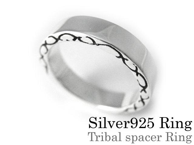 【刻印可能】トライバルスペーサー リング シルバー アクセサリー 指輪 [シルバーリング]