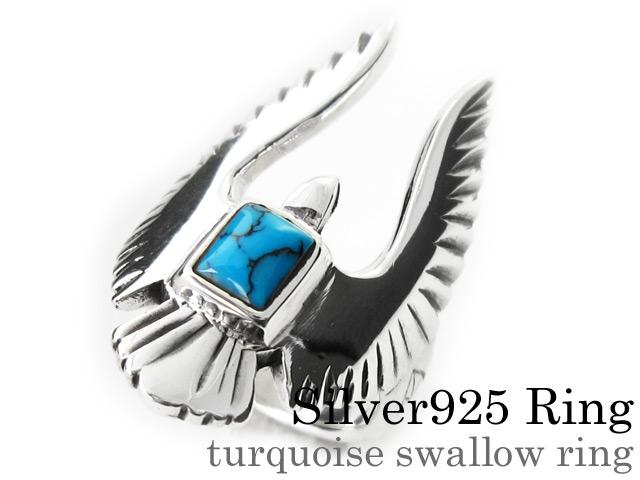 ターコイズスワロー リング シルバー アクセサリー 指輪 [シルバーリング] 送料無料