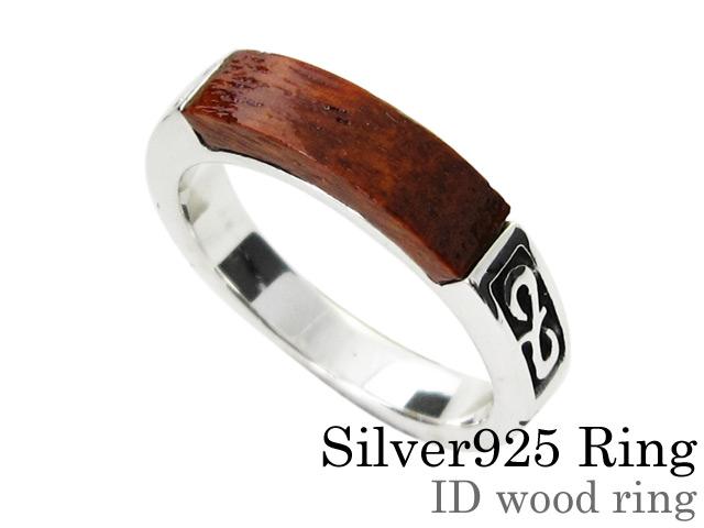 IDウッド リング シルバー アクセサリー 木 指輪 [シルバーリング]