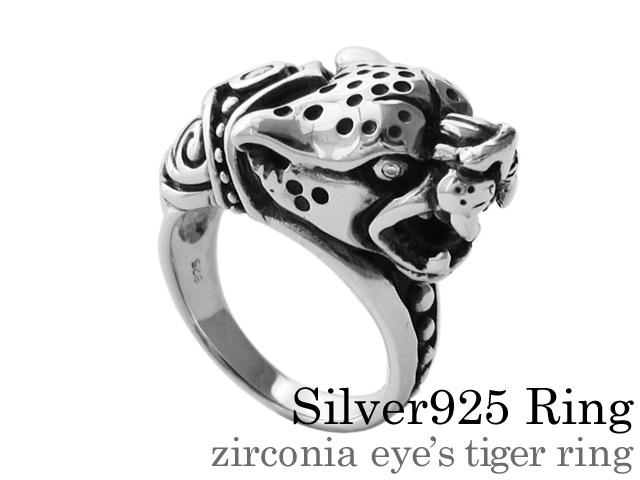 ジルコニア アイタイガー リング シルバー アクセサリー 指輪 [シルバーリング] 送料無料
