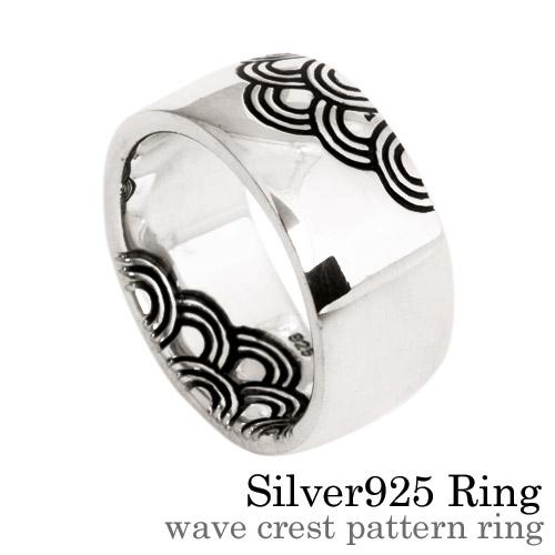 【刻印可能】ウェーブクリストパターン リング シルバー アクセサリー 和柄 指輪 [シルバーリング] 送料無料