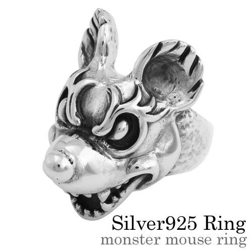 モン スター マウス リング シルバー アクセサリー 指輪 [シルバーリング] 送料無料