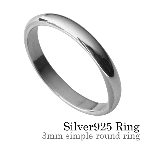 【刻印可能】【3mm幅】シンプル甲丸 リング シルバー ペア リング にもお薦め 指輪 [シルバーリング]