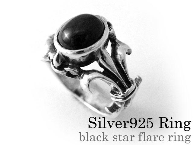 ブラックスター リング シルバー アクセサリー 指輪 [シルバーリング]