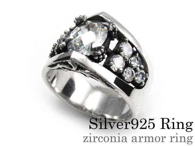 ジルコニア アーマー リング シルバー アクセサリー 指輪 [シルバーリング] 送料無料