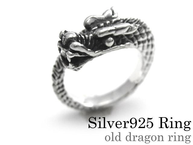 オールドドラゴン リング シルバー アクセサリー 指輪 [シルバーリング] 送料無料