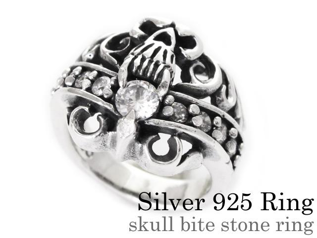 スカル バイトストーン リング シルバー アクセサリー 指輪 [シルバーリング] 送料無料