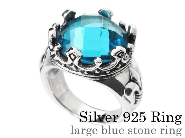 ラージスカイストーン リング シルバー アクセサリー ジルコニア 指輪 [シルバーリング] 送料無料