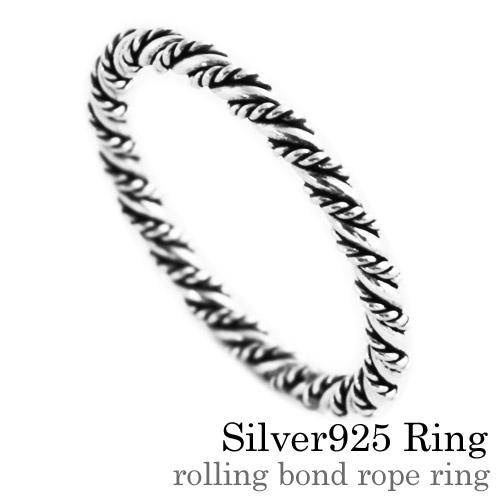ロー リング ボンドロープ リング シルバー アクセサリー 指輪 [シルバーリング]