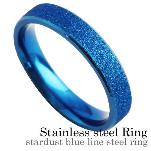 【刻印可能】 スターダスト ブルー ライン スチール リング ステンレススチール アクセサリー 指輪 [ステンレスリング]