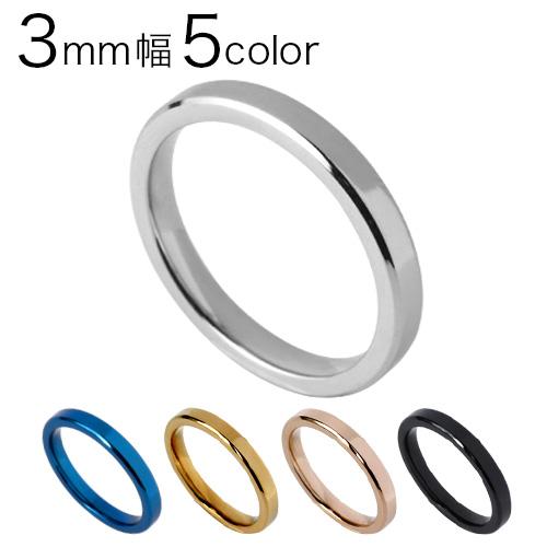 【有料刻印可能】【3mm幅】カラースチール リング ブルー ブラック シルバー ゴールド ステンレススチール シンプル 青色 メンズ レディース アクセサリー 指輪 [ステンレスリング]