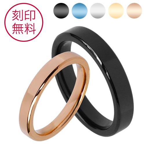 【刻印無料】【ペア販売】カラースチール ペア リング 刻印可能 ペア リング メンズ 指輪 シンプル 指輪 [ステンレスリング] シルバー ゴールド ブルー ブラック