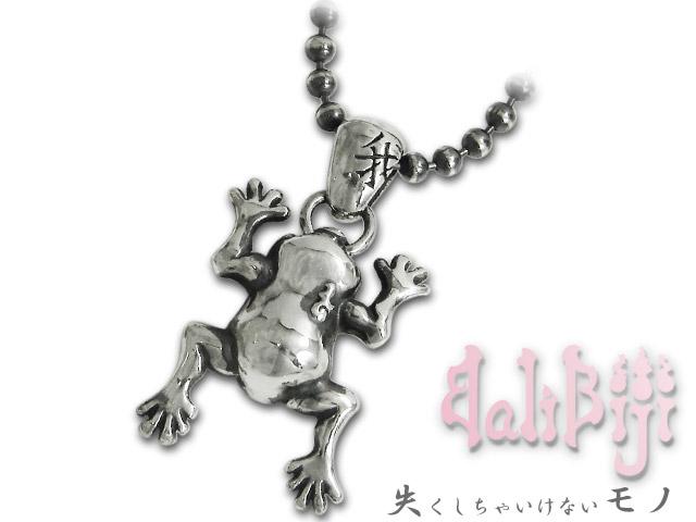 Balibiji (バリビジ) ペンダント [失くしちゃいけないモノ] [シルバーペンダント] 送料無料
