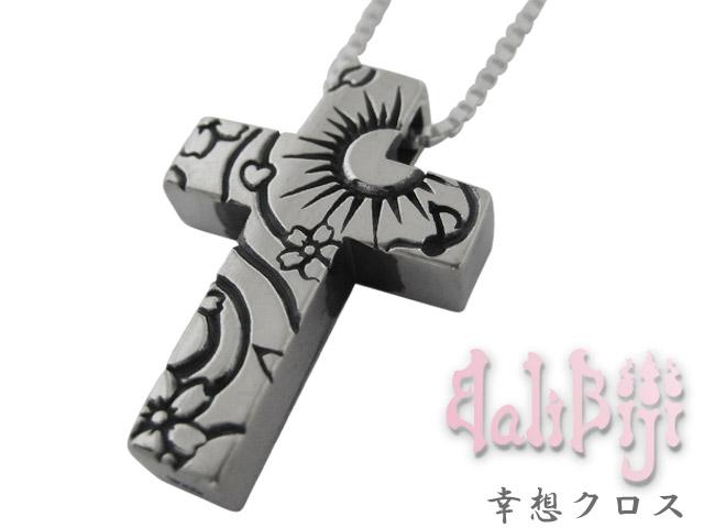 Balibiji (バリビジ) ペンダント [幸想 クロス] [シルバーペンダント] 送料無料