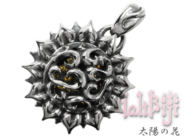Balibiji (バリビジ) ペンダント [太陽の光 (向日葵Ver.)] [シルバーペンダント] 送料無料
