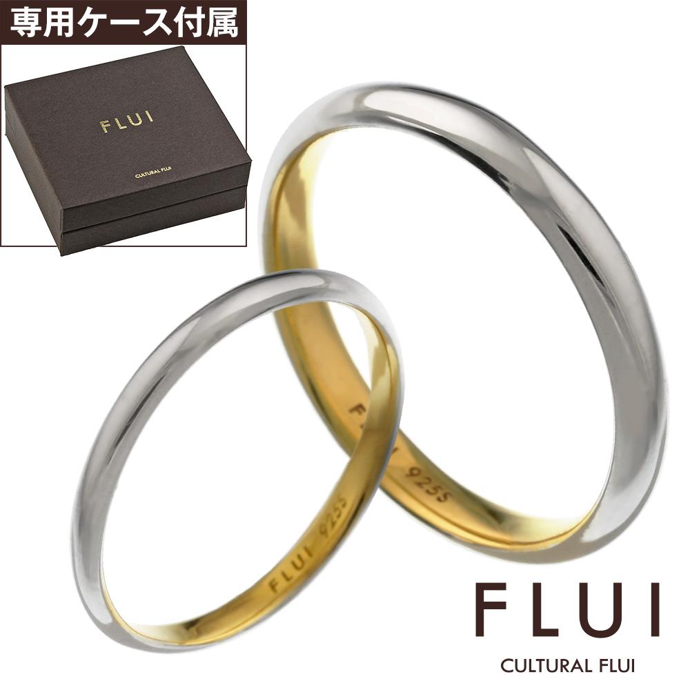 【ペア販売】 FLUI (フルイ) ブランド インサイド ゴールド ラウンド ペアリング アクセサリー ペア シンプル 甲丸 リング CULTURAL FLUI カルトラルフルイ [シルバーリング]