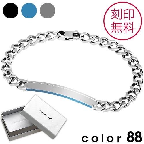 【刻印無料】color88 ブランド IDプレート ブレスレット【メンズタイプ】 ケース付き PVDコーティング 全3色 [ステンレスブレスレット]