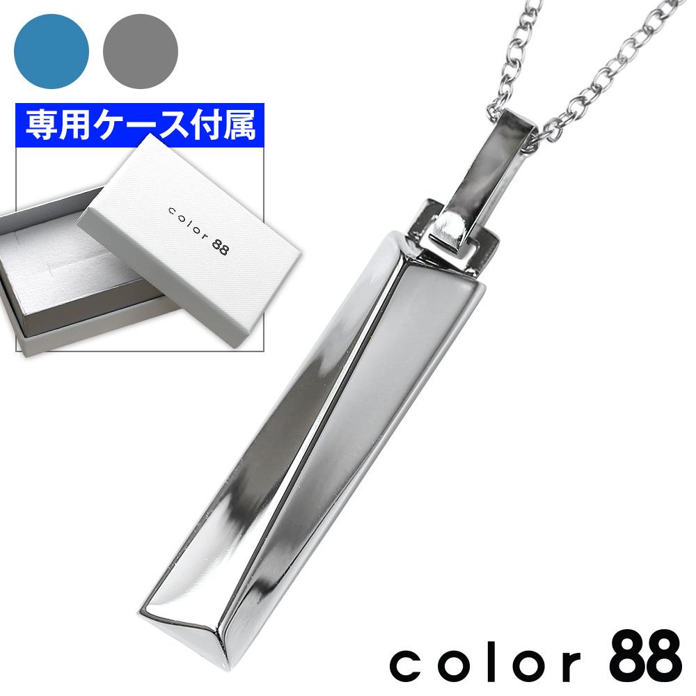 color88 ブランド シンメトリー カット スティック ペンダント ケース&チェーン付 [ステンレスペンダント]