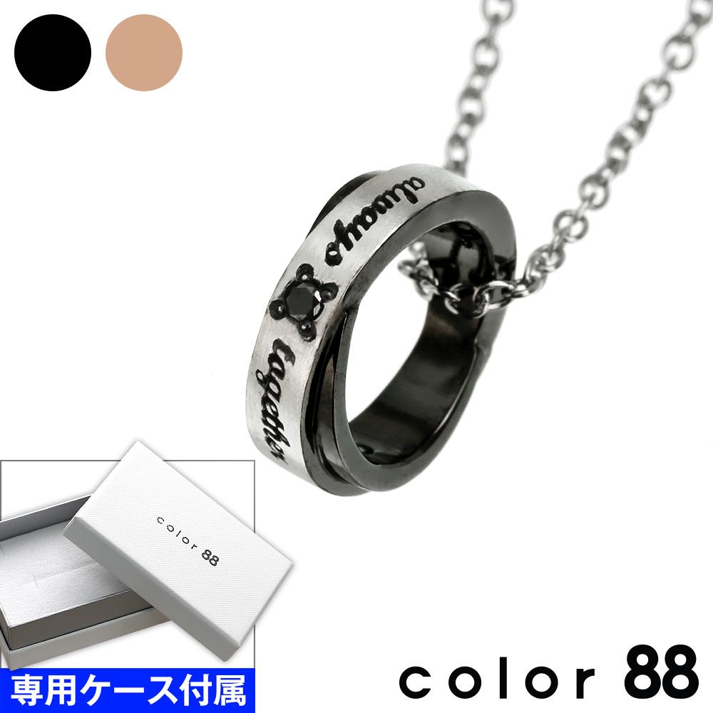 color88 ブランド ダイヤモンド カラー リング ペンダント ケース&チェーン付 [シルバーペンダント] 送料無料