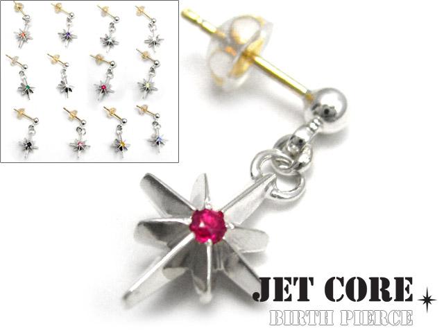 JET CORE (ジェットコア) バース ピアス メンズ 男性 [シルバーピアス] 送料無料 片耳用(1個売り)