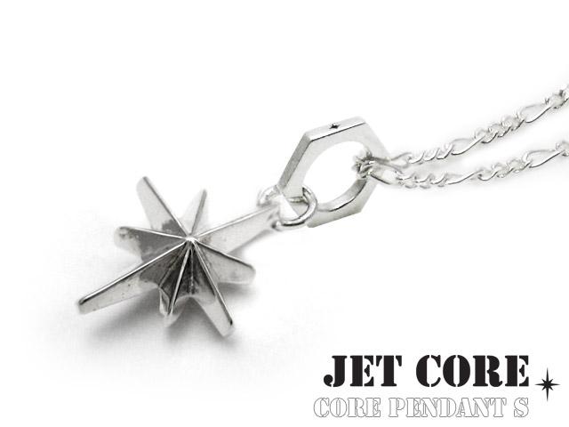 JET CORE (ジェットコア) コア ペンダント S (チェーン別売り) [シルバーペンダント] 送料無料