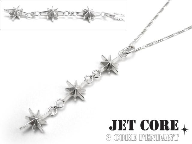 JET CORE (ジェットコア) 3コア ペンダント (チェーン別売り) [シルバーペンダント] 送料無料