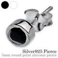 5mmラウンドポイント ジルコニア ピアス (ブラック) シルバー メンズ [シルバーピアス] 片耳用(1個売り)