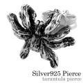 タランチュラ ピアスbae-0168 シルバー アクセサリー ピアス メンズ [シルバーピアス] 片耳用(1個売り)