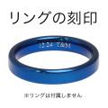 【リング の刻印】※当店販売 刻印可能リングに限る※ 文字入れ ネーム入れ 名入れ 指輪 リング メンズ アクセサリー