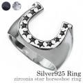 ジルコニア スター ホースシュー リング シルバー アクセサリー 指輪 [シルバーリング] 送料無料