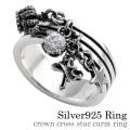 クラウン クロス スター チャーム リング シルバー アクセサリー 指輪 [シルバーリング] 送料無料