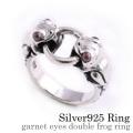 ガーネットアイズWフロッグ リング シルバー アクセサリー 指輪 [シルバーリング] ラッピング無料 送料無料