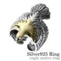 イーグルネイティブ リング シルバー アクセサリー 指輪 [シルバーリング] ラッピング無料 送料無料