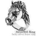 ラッキーシルバーホース リング シルバー アクセサリー 指輪 [シルバーリング] 送料無料