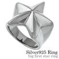 ビックファースト スター リング メンズ 星 指輪 [シルバーリング] ラッピング無料 送料無料