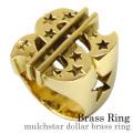 マルチ スター ダラーブラス リング ブラス [真鍮] ラッピング無料
